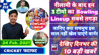 IPL 2021 -Top 3 Bowling Lineup, Auction & 10 News | Cricket Fatafat | EP 212 | MY Cricket Production