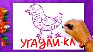 Загадки для детей? Загадки про Русский Народные Сказки + урок рисования