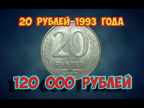 Стоимость редких монет. Как распознать дорогие монеты России достоинством 20 рублей 1993 года