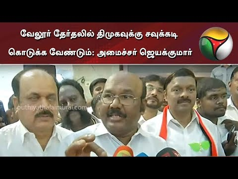வேலூர் தேர்தலில் திமுகவுக்கு சவுக்கடி கொடுக்க வேண்டும்: அமைச்சர் ஜெயக்குமார்   Puthiya thalaimurai Live news Streaming for Latest News , all the current affairs of Tamil Nadu and India politics News in Tamil, National News Live, Headline News Live, Breaking News Live, Kollywood Cinema News,Tamil news Live, Sports News in Tamil, Business News in Tamil & tamil viral videos and much more news in Tamil. Tamil news, Movie News in tamil , Sports News in Tamil, Business News in Tamil & News in Tamil, Tamil videos, art culture and much more only on Puthiya Thalaimurai TV   Connect with Puthiya Thalaimurai TV Online:  SUBSCRIBE to get the latest Tamil news updates: http://bit.ly/2vkVhg3  Nerpada Pesu: http://bit.ly/2vk69ef  Agni Parichai: http://bit.ly/2v9CB3E  Puthu Puthu Arthangal:http://bit.ly/2xnqO2k  Visit Puthiya Thalaimurai TV WEBSITE: http://puthiyathalaimurai.tv/  Like Puthiya Thalaimurai TV on FACEBOOK: https://www.facebook.com/PutiyaTalaimuraimagazine  Follow Puthiya Thalaimurai TV TWITTER: https://twitter.com/PTTVOnlineNews  WATCH Puthiya Thalaimurai Live TV in ANDROID /IPHONE/ROKU/AMAZON FIRE TV  Puthiyathalaimurai Itunes: http://apple.co/1DzjItC Puthiyathalaimurai Android: http://bit.ly/1IlORPC Roku Device app for Smart tv: http://tinyurl.com/j2oz242 Amazon Fire Tv:     http://tinyurl.com/jq5txpv  About Puthiya Thalaimurai TV   Puthiya Thalaimurai TV (Tamil: புதிய தலைமுறை டிவி) is a 24x7 live news channel in Tamil launched on August 24, 2011.Due to its independent editorial stance it became extremely popular in India and abroad within days of its launch and continues to remain so till date.The channel looks at issues through the eyes of the common man and serves as a platform that airs people's views.The editorial policy is built on strong ethics and fair reporting methods that does not favour or oppose any individual, ideology, group, government, organisation or sponsor.The channel's primary aim is taking unbiased and accurate information to the socially conscious common man.   Besides giving live and current information the channel broadcasts news on sports,  business and international affairs. It also offers a wide array of week end programmes.   The channel is promoted by Chennai based New Gen Media Corporation. The company also publishes popular Tamil magazines- Puthiya Thalaimurai and Kalvi.   #Puthiyathalaimurai #PuthiyathalaimuraiLive #PuthiyathalaimuraiLiveNews #PuthiyathalaimuraiNews #PuthiyathalaimuraiTv #PuthiyathalaimuraiLatestNews #PuthiyathalaimuraiTvLive   Tamil News, Puthiya Thalaimurai News, Election News, Tamilnadu News, Political News, Sports News, Funny Videos, Speech, Parliament Election, Live Tamil News, Election speech, Modi, IPL , CSK, MS Dhoni, Suresh Raina, DMK, ADMK, BJP, OPS, EPS