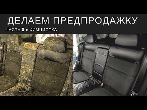 видео: Подготовка автомобиля к продаже. Вторая серия: интерьер. Химчистка салона. Пассат б5