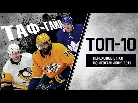 ТАФ-ГАЙД | ТОП-10 переходов в НХЛ по итогам июня 2019