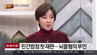 """박찬주 """"포로처럼 굴욕""""…민간법정 선 '갑질 대장'"""