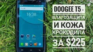 Doogee T5 - ВЛАГОЗАЩИТА и КОЖА КРОКОДИЛА  за $225!!!