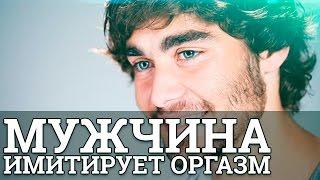 Мужчина имитирует оргазм || Юрий Прокопенко