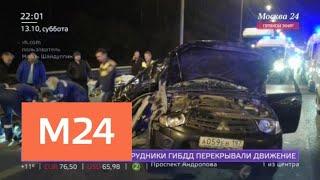 Смотреть видео На Новорижском шоссе произошла крупная авария - Москва 24 онлайн