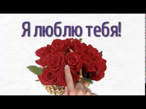 Видеооткрытка - Я люблю тебя!