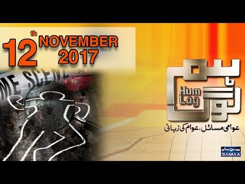 Hum Log | SAMAA TV | 12 Nov 2017