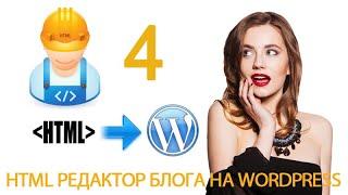 ������� ������, �����������. br, hr. HTML �������� � WordPress.���� 10-4.