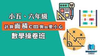 Publication Date: 2019-06-21 | Video Title: 【數學操卷班】面積計算「米」與「厘米」的分別