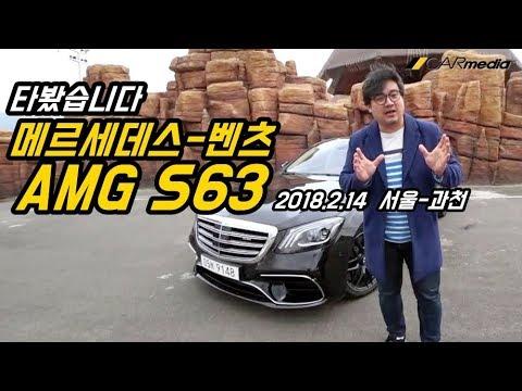 [카미디어] 메르세데스-벤츠 AMG S63 타봤습니다