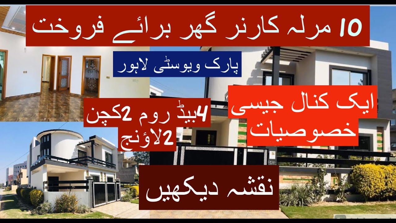 10 Marla House for sale in Lahore-House for sale in Lahore park view city-10 Marla House design