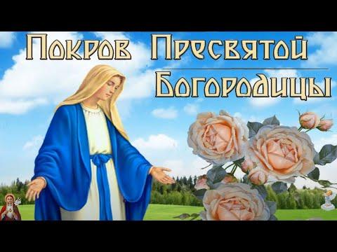 Покров / Поздравление с Покровом Пресвятой Богородицы / Красивое видео поздравление с Покровом ❤️💒❤️