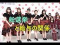 "SKE48メンバーが明かす""AKB48総選挙""と給与の関係とは?"