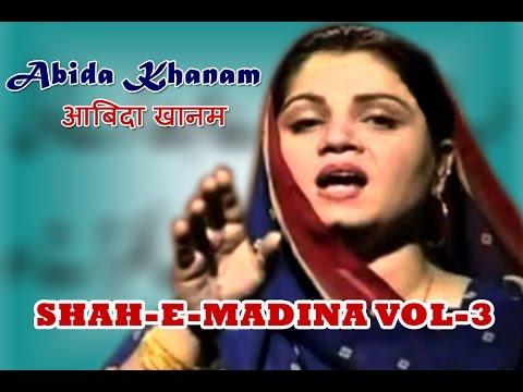 Abida Khanam - Ya Muhammad Noor E Mujassim Naat - Shah E Madina - Naat Video