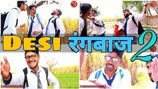 Desi Rangbaaz 2 || Desi Panchayat || Dirty politics ||Kaalu And T2 || Entertainment | chauhan vines