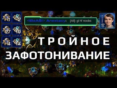 ЖЕСТЬ в 3х3: Тройное зафотонивание от протоссов в StarCraft II