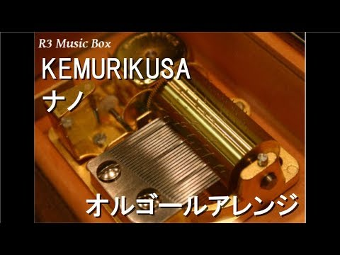KEMURIKUSA/ナノ【オルゴール】 (アニメ『ケムリクサ』OP)