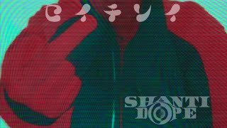 Shanti Dope  - Anong Sabi Mo? (Audio) Prod. by Klumcee
