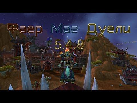 Wow 5.4.8 Фаер Маг/Fire Mage PvP Gaming/Сесия Дуелей, Отцы Дуротара
