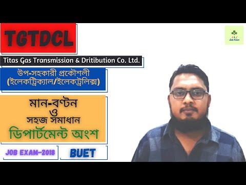 Titas Gas Transmission & Distribution Co. Ltd (TGTDCL) Job Questions Solution SAE(ET/EnT) -2018.