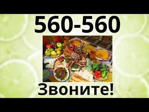 армянские рестораны в оренбурге - Звоните! 560-560
