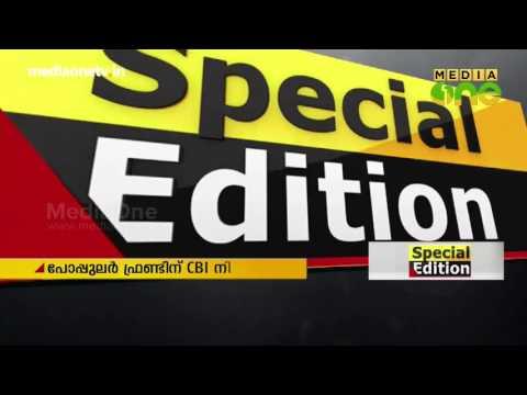 Special Edition | ഫസൽ കൊലപാതകം: കുടുക്കിയതോ ? 09-06-17