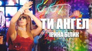 Смотреть клип Ірина Білик - Ти Ангел