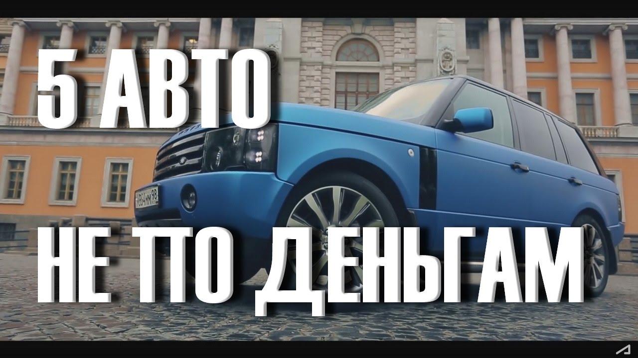 4 апр 2016. Кризис сделал своё дело, и если только недавно за 600 000 рублей можно было купить достаточно интересные комплектации седанов c-класса или даже кроссоверов, то сегодня за такие деньги можно подобрать достаточно бюджетные автомобили. Достойный выбор, пожалуй, есть.