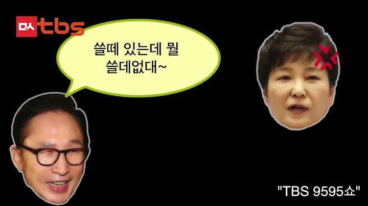 [백반토론7] 배칠수 전영미의 9595쇼/시사토크 /이명박 박근혜 성대모사