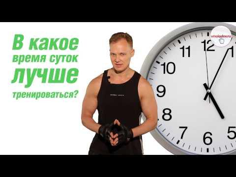 В какое время суток лучше тренироваться?