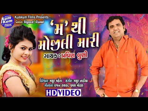 'M' Thi Mojili Maari II Pravin Luni II Super Hit Song II Gujarati Latest II HD Video