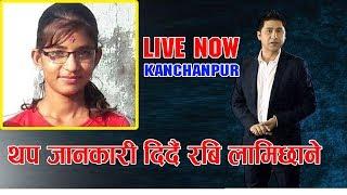 निर्मला पन्तको घटना बारे थप जानकारी दिदैं रबि लामिछाने    Live Now-Kanchanpur-Rabi Lamichhane