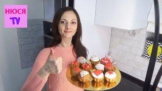 День Рождения подготовка делаю кексы с сюрпризами маскирую вкусные и отвратительные мафины