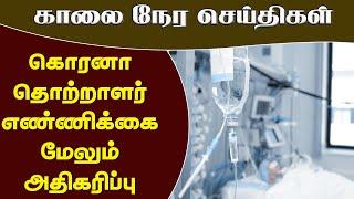 காலை நேர செய்திகள் 05-04-2020 | Today Jaffna News | Sri lanka news