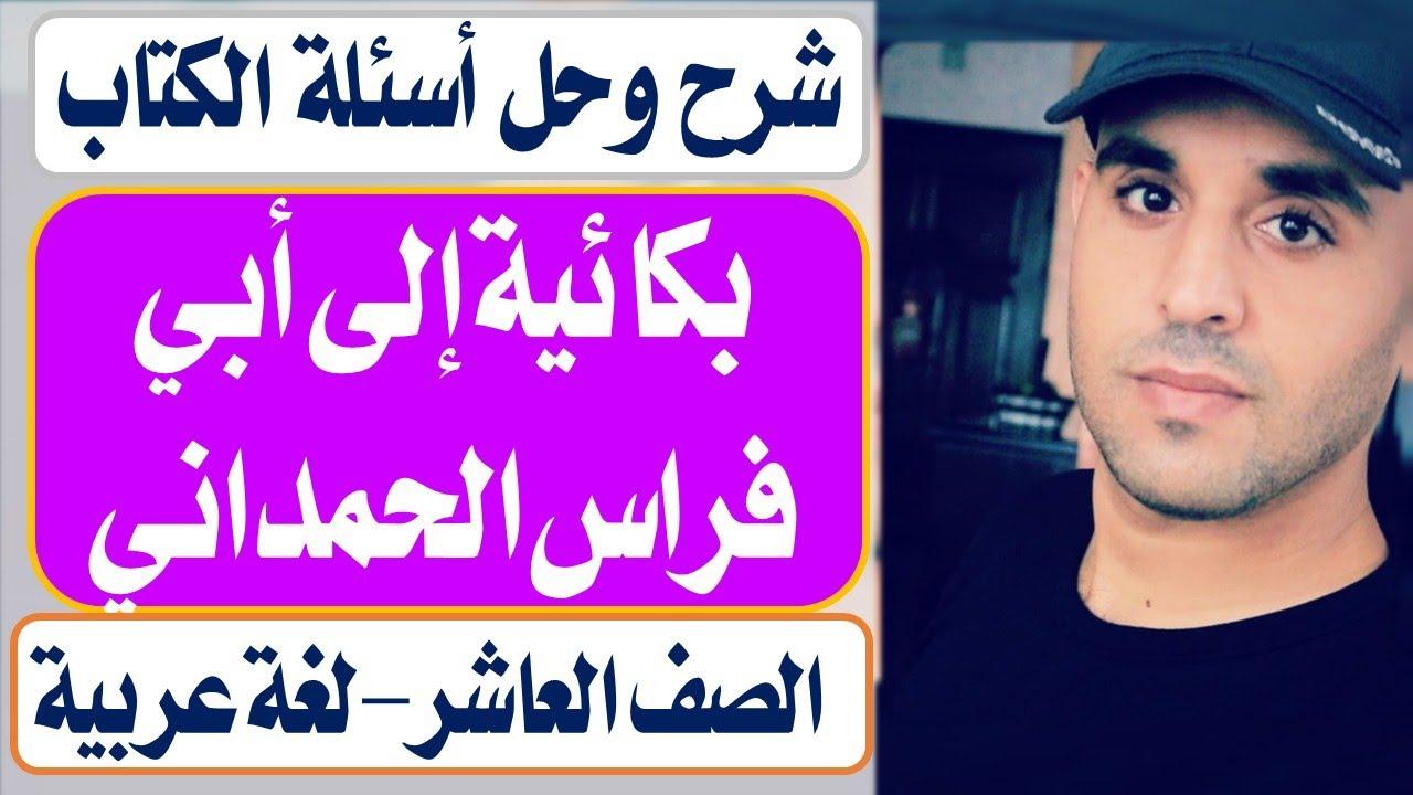 شرح وتلخيص وتحليل وحل أسئلة الكتاب - بكائية أبي فراس الحمداني والإملاء  ص96-97 - لغة عربية - عاشر - YouTube