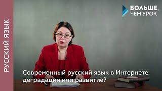 Современный русский язык в Интернете: деградация или развитие?
