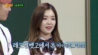 """[선공개] 어색 아이린! 김희철 """"무슨 냄새 안 나요? 망스멜~(꺄르륵)"""" - 아는 형님 29회"""