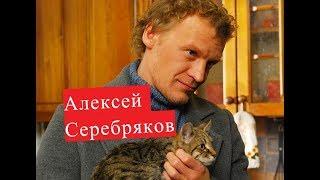Серебряков Алексей. Биография. Личная жизнь
