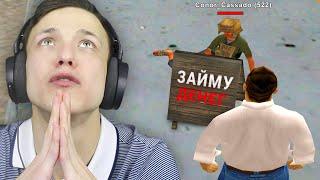 ДАЛ В ДОЛГ НИЩЕМУ в GTA SAMP