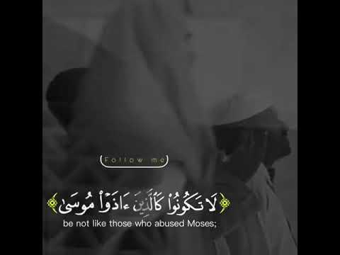 يا أيها الذين امنوا لا تكونوا كالذين آذوا موسى علي جابر رحمه الله