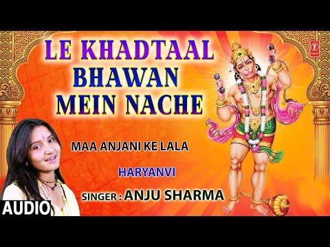 Le Khadtaal Bhawan Mein Nache I Haryanvi Balaji Bhajan, ANJU SHARMA I Audio Song, Maa Anjani Ke Lala