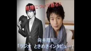 俳優の向井理さんが、「ときめきインタビュー」で自身の結婚について語...