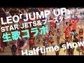STAR JETS & LEO & ブースターコラボ_ハーフタイムショー【千葉ジェッツ】