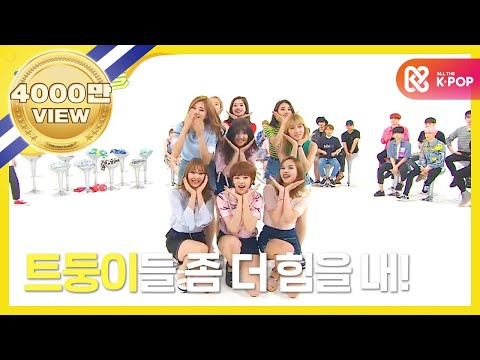 (Weekly Idol EP) TWICE 'CHEER UP' 2X faster version