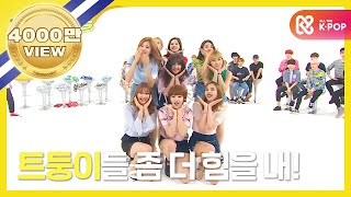 (Weekly Idol EP.261) TWICE 'CHEER UP' 2X faster version thumbnail
