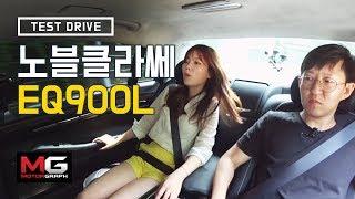 노블클라쎄 EQ900L(제네시스 리무진)시승기.. BMW 7, 벤츠S보다 비싼 국산차.. feat.김다혜,카니발.하만승