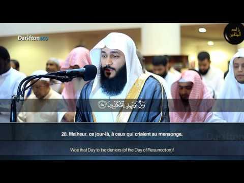 Sourate Al Mursalat - Abdel Rahman Al 'Ossi  ﺳﻮﺭﺓ ﺍﻟﻤﺮﺳﻼﺕ  ﻋﺒﺪﺍﻟﺮﺣﻤﻦ ﺍﻟﻌﻮﺳﻲ