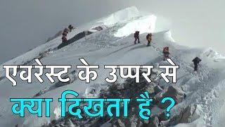 MOUNT EVEREST TOP VIEW || एवरेस्ट के उप्पर से क्या दिखता है || MOUNT EVEREST REAL VIDEO