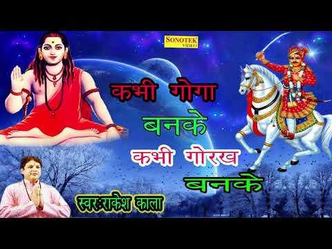 Kabhi Goga Banke Kabhi Gorakh Banke   कभी गोगा बनके कभी गोरख बनके   Rakesh Kala   Hit Goga Ji Bhajan